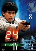 24 −TWENTY FOUR− シーズンIV vol.8