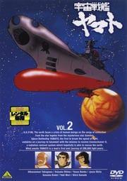 宇宙戦艦ヤマト VOL.2