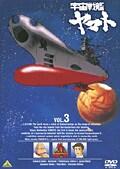 宇宙戦艦ヤマト VOL.3