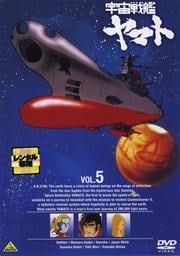 宇宙戦艦ヤマト VOL.5(最終巻)
