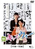 新キッズ・ウォー 3 【11話〜15話】