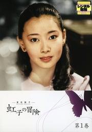 夏目雅子 虹子の冒険 第1巻