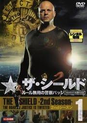 ザ・シールド 〜ルール無用の警察バッジ〜 2ndシーズン Vol.1