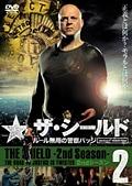 ザ・シールド 〜ルール無用の警察バッジ〜 2ndシーズン Vol.2