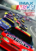 IMAX:NASCAR スピードに魅入られた男たち