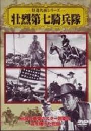 壮烈第七騎兵隊 特別版