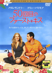 50回目のファースト・キス コレクターズ・エディション