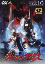 ウルトラマンネクサス Volume 10<最終巻>