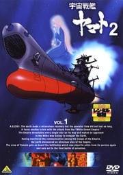 宇宙戦艦ヤマト2 VOL.1