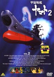宇宙戦艦ヤマト2 VOL.2