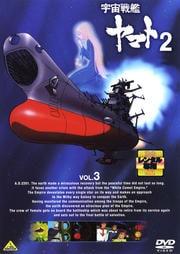 宇宙戦艦ヤマト2 VOL.3