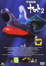 宇宙戦艦ヤマト2 VOL.5<最終巻>