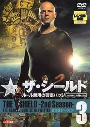 ザ・シールド 〜ルール無用の警察バッジ〜 2ndシーズン Vol.3