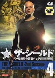 ザ・シールド 〜ルール無用の警察バッジ〜 2ndシーズン Vol.4