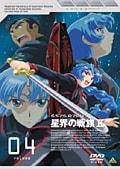 星界の戦旗II volume04