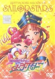 美少女戦士セーラームーン セーラースターズ VOL.5