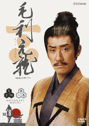 NHK大河ドラマ 毛利元就 完全版 8