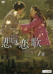 悲しき恋歌 1巻