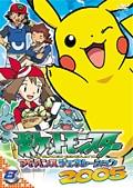 ポケットモンスター アドバンスジェネレーション 2005 第8巻
