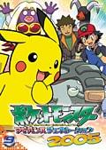 ポケットモンスター アドバンスジェネレーション 2005 第9巻