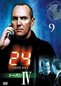 24 −TWENTY FOUR− シーズンIV vol.9