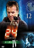 24 −TWENTY FOUR− シーズンIV vol.12