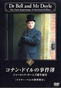 コナン・ドイルの事件簿 シャーロック・ホームズ誕生秘史 1