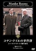 コナン・ドイルの事件簿 シャーロック・ホームズ誕生秘史 4