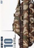 紺碧の艦隊 10