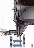 紺碧の艦隊 11