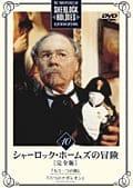 シャーロック・ホームズの冒険[完全版] Vol.10