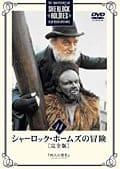シャーロック・ホームズの冒険[完全版] Vol.11