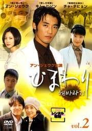 ひまわり(アン・ジェウク主演) 2