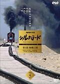 NHK特集 シルクロード デジタルリマスター版 第1部 絲綢之路 Vol.5