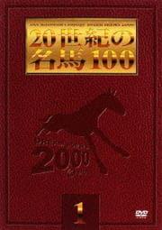20世紀の名馬100 1