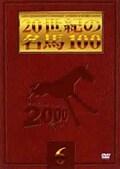 20世紀の名馬100 6