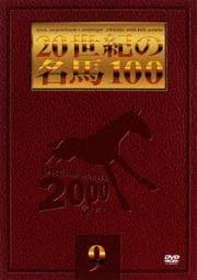 20世紀の名馬100 9