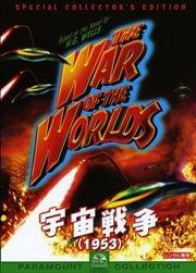 宇宙戦争(1953) スペシャル・コレクターズ・エディション
