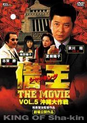 借王 −シャッキング− THE MOVIE VOL.5 沖縄大作戦