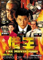 借王 −シャッキング− THE MOVIE 2000(ミレニアム)
