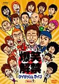 爆笑解禁 ケイダッシュライブ Volume 1