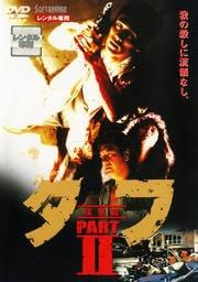 タフ PART II 復讐篇