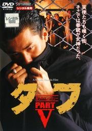 タフ PART V 殺しのアンソロジー−