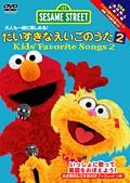 セサミストリート:だいすきなえいごのうた2 Kid's Favorite Songs 2