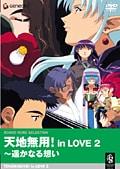 天地無用!in LOVE 2 〜遥かなる想い