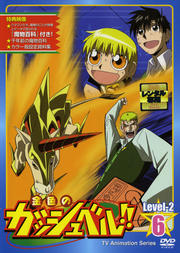 金色のガッシュベル!! Level-2 6