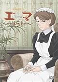 英國戀物語エマ 5