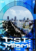 CSI:マイアミ VOL.5