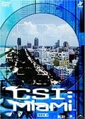 CSI:マイアミ VOL.8