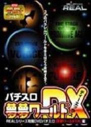 「REAL」シリーズ パチスロ 夢夢ワールドDX